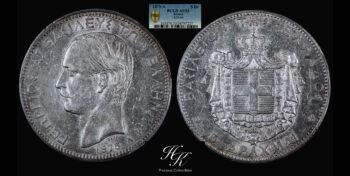 5 Drachma 1875 – A Greece PCGS AU53