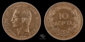 10 Lepta 1882 King George A Greece