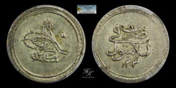 AH1203//8 (1795) 5 Para Selim III KM-489 PCGS MS62 Turkey