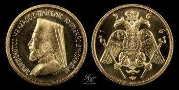 ½ Gold BU Sovereign Archbishop Makarios III Cyprus