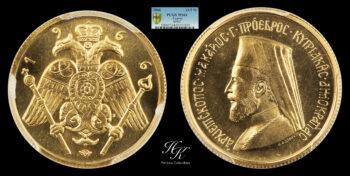 ½ Gold BU Sovereign 1966 Archbishop Makarios III PCGS MS64 Cyprus