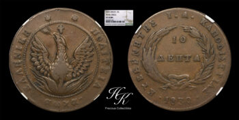 10 Lepta 1830 Governor Kapodistrias VF35 BN variety 308 excessively rare (RRRR) Greece
