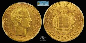"20 Drachmai 1876 – A  ""King George A""  PCGS AU58  Greece"
