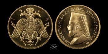 Gold BU Sovereign 1966 Archbishop Makarios III   Cyprus
